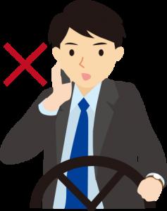 運転中の携帯電話の使用禁止