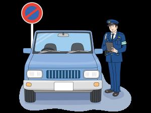 駐車違反の取締り