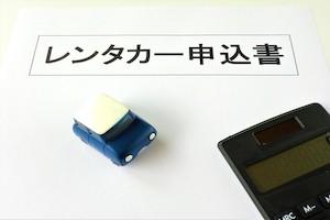 レンタカー申込書