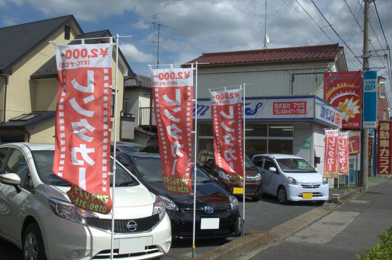 マサキレンタカー店舗